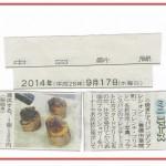 中日新聞に「フレンチ・ブリュレ」が記事になりました!