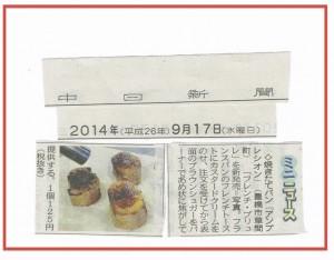 中日新聞2014.9.17.ブリュレ記事