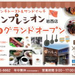 Cafe・アンプレシオン 岩西店 グランドオープン!!
