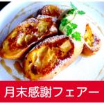 Cafeアンプレシオン岩西店・月末感謝フェアーのお知らせ