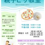 夏休み特別企画・親子ピザ教室開催します!!
