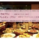 Cafeアンプレシオン岩西店・パーティープランのご紹介