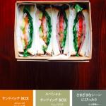 アンプレシオン草間本店・サンドイッチBOX始めました