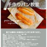 Cafeアンプレシオン岩西店 パン教室のお知らせ