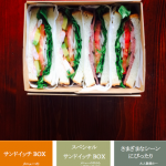 Cafe岩西店 サンドイッチのTAKE OUT始めました。
