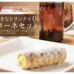 カフェの新メニューのお知らせ!!
