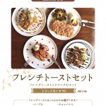 豊橋・豊川でフレンチトーストを食べるならアンプレシオン