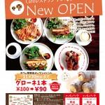 カフェ&レストラン草間店 NEW OPEN!!