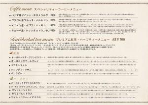 2020.2〜プレミアムドリンクメニュー表